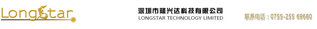 Longstar Technology Limited